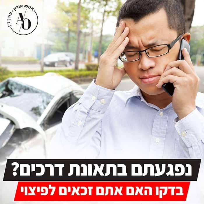 מודעה לפייסבוק לדוגמא לתאונת דרכים
