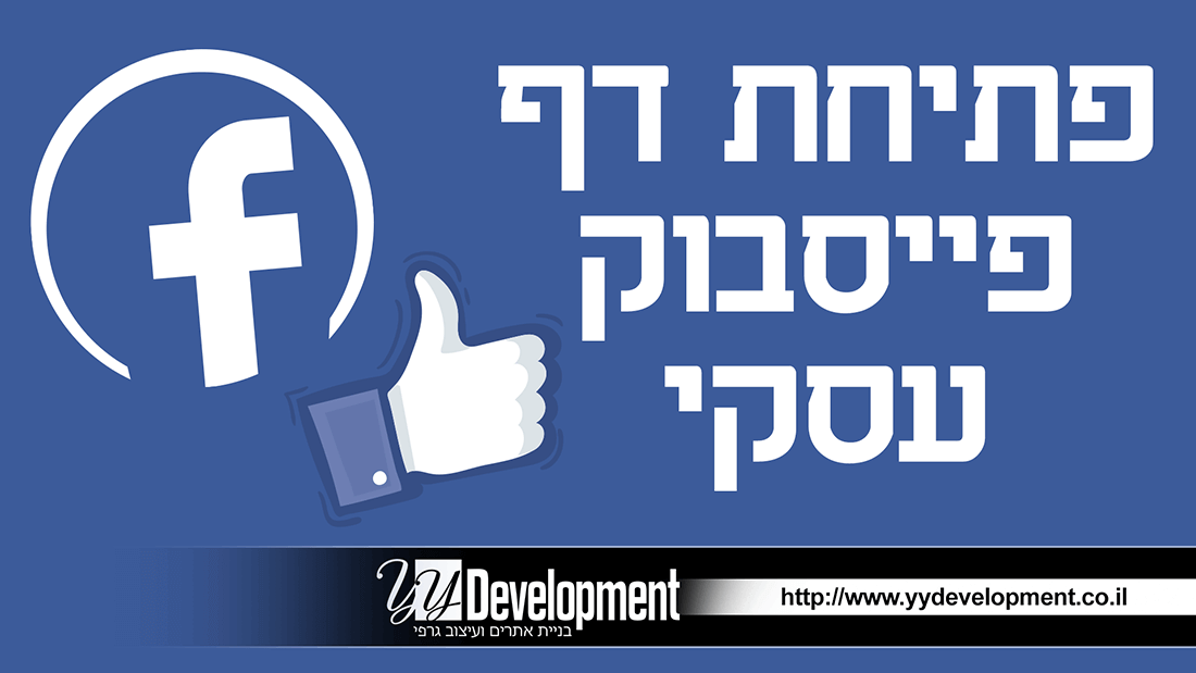 Thumbnail ליוטיוב לפתיחת פייסבווק